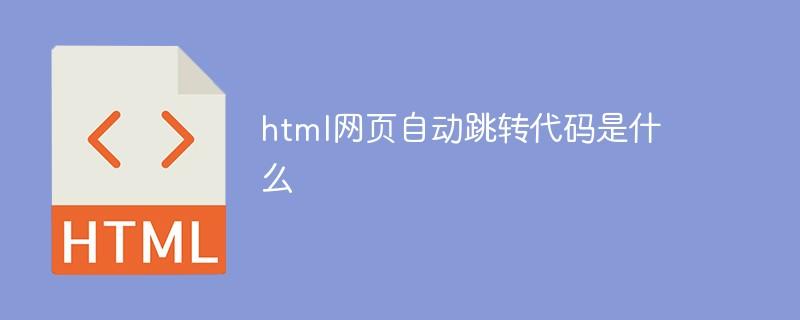 html网页自动跳转代码是什么?