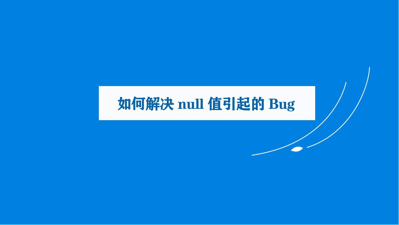 看我是如何解决 null 值引起的 Bug