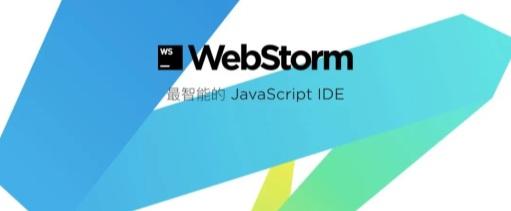 WebStorm 2021.2 正式发布,支持私有 npm 包