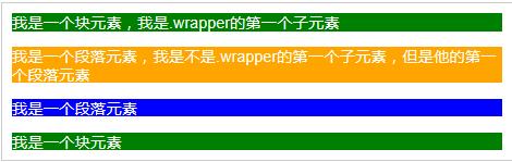 CSS3 :first-of-type选择器