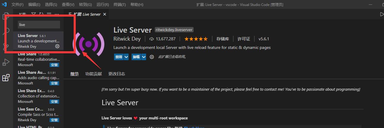 搜索并安装live-server插件
