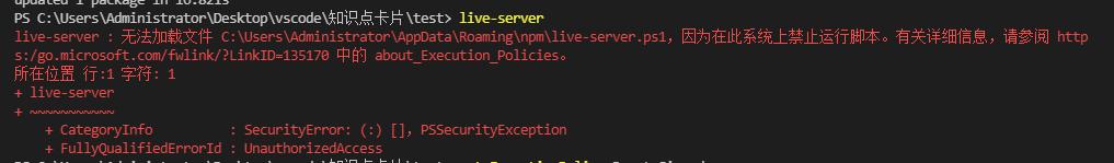 live-server 打开本地服务器可能出现的问题