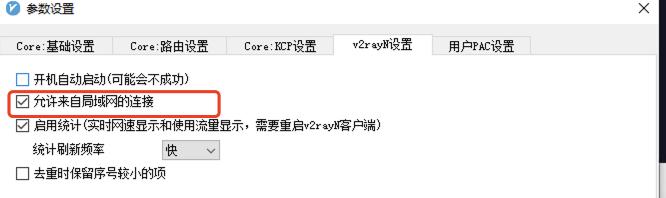 3.通过主机IP代理