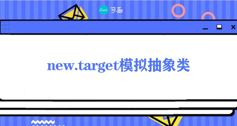 通过es6中的new.target来实现模拟抽象类