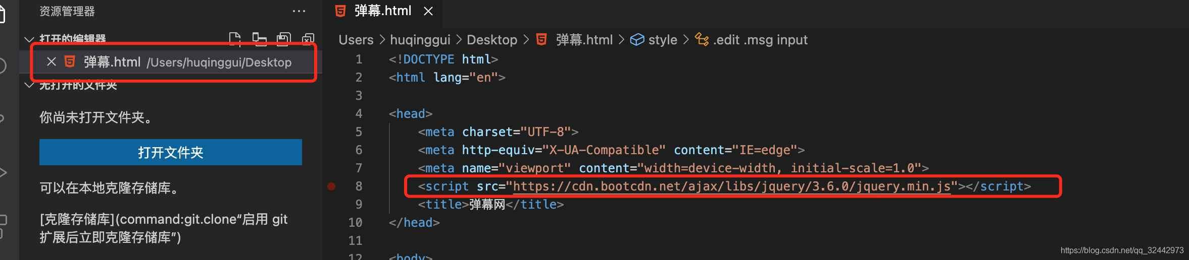 新建一个html文件