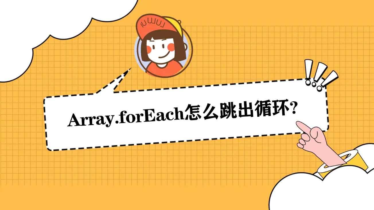 Array.forEach怎么跳出循环?