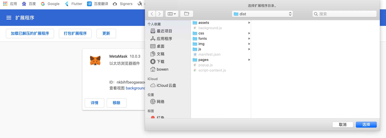 vue 开发谷歌浏览器插件