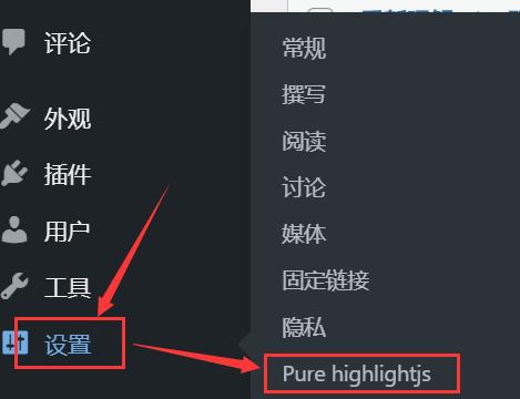 Pure Highlightjs 后台进入设置选项