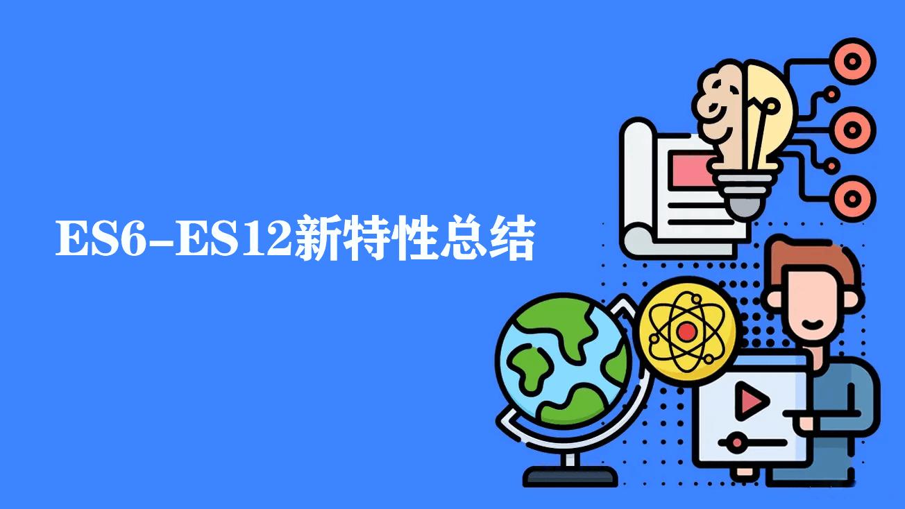 最全ES6-ES12新特性总结
