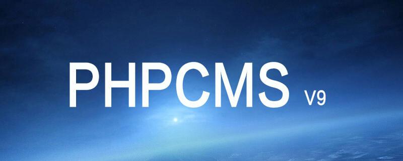 phpcms v9.6.4 维护版
