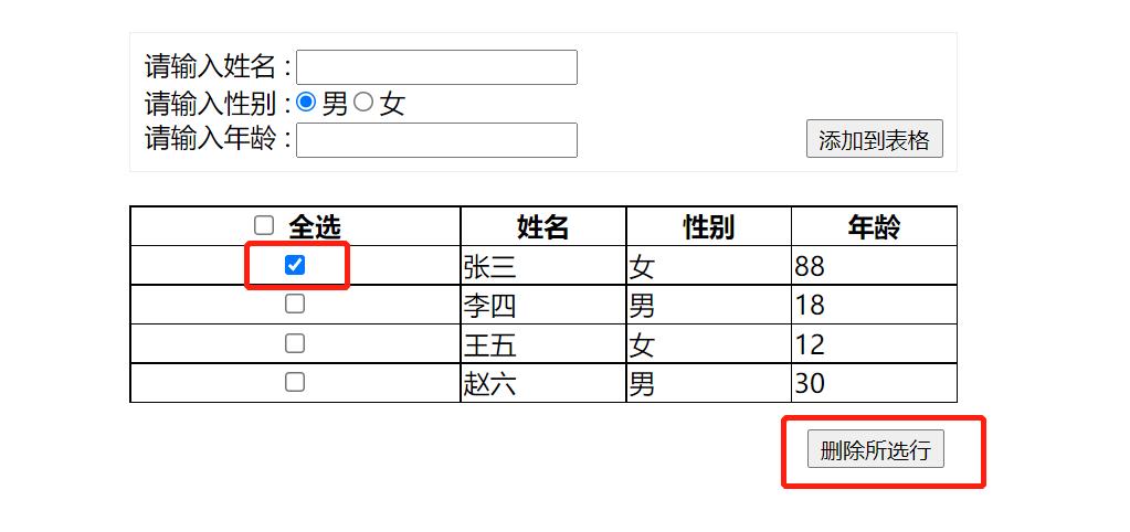 js实现动态添加删除表格方法